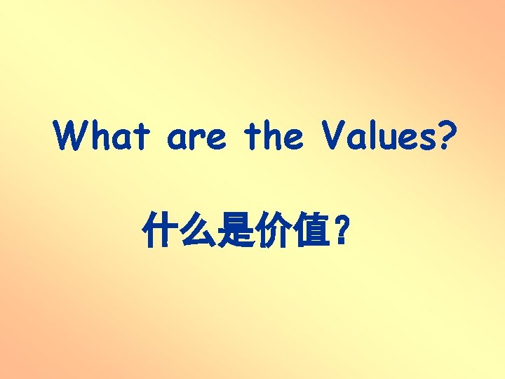What are the Values? 什么是价值?