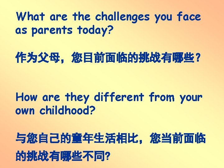 What are the challenges you face as parents today? 作为父母,您目前面临的挑战有哪些? How are they different