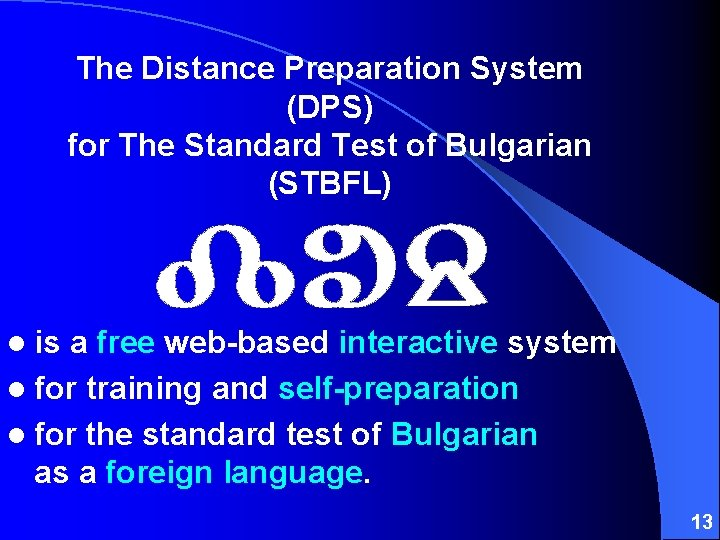 The Distance Preparation System (DPS) for The Standard Test of Bulgarian (STBFL) l is