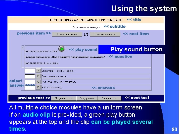 Using the system Play sound button All multiple-choice modules have a uniform screen. If