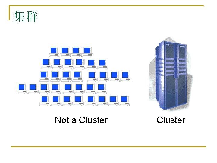 集群 Not a Cluster