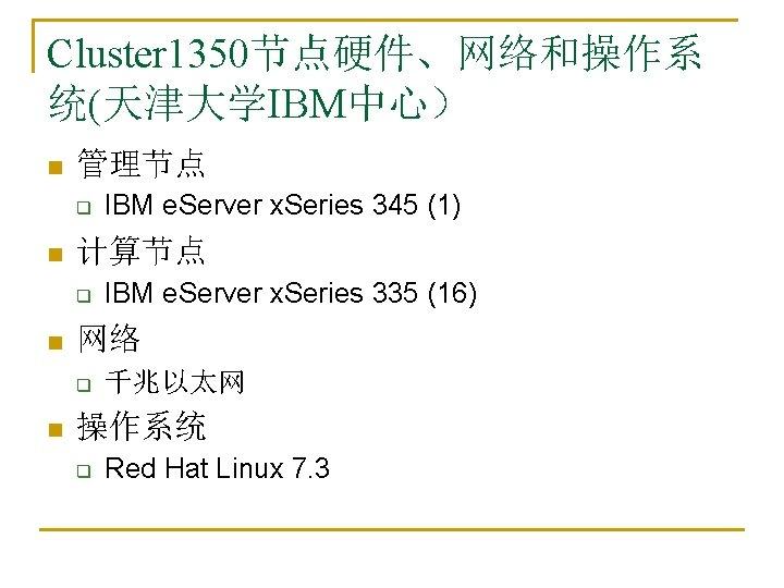 Cluster 1350节点硬件、网络和操作系 统(天津大学IBM中心) n 管理节点  q n 计算节点  q n IBM e. Server x.