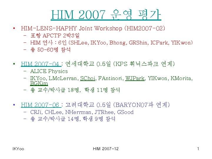 HIM 2007 운영 평가 • HIM-LENS-HAPHY Joint Workshop (HIM 2007 -02) – 포항 APCTP