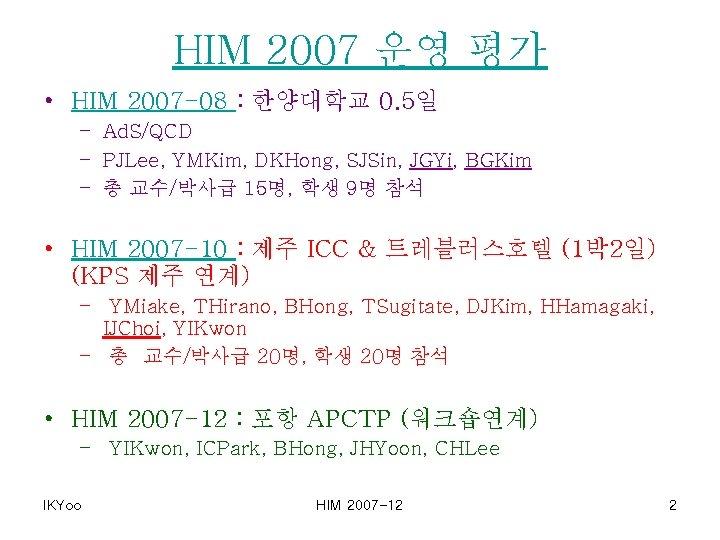 HIM 2007 운영 평가 • HIM 2007 -08 : 한양대학교 0. 5일 – Ad.