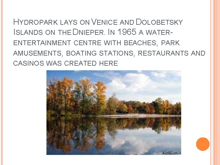 HYDROPARK LAYS ON VENICE AND DOLOBETSKY ISLANDS ON THE DNIEPER. IN 1965 A WATERENTERTAINMENT