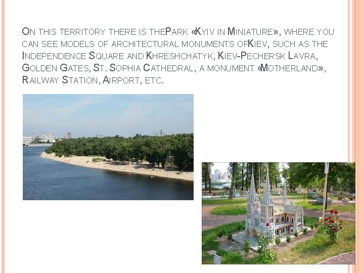 ON THIS TERRITORY THERE IS THEP ARK «KYIV IN MINIATURE» , WHERE YOU CAN