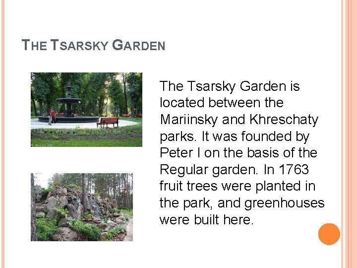 THE TSARSKY GARDEN The Tsarsky Garden is located between the Mariinsky and Khreschaty parks.