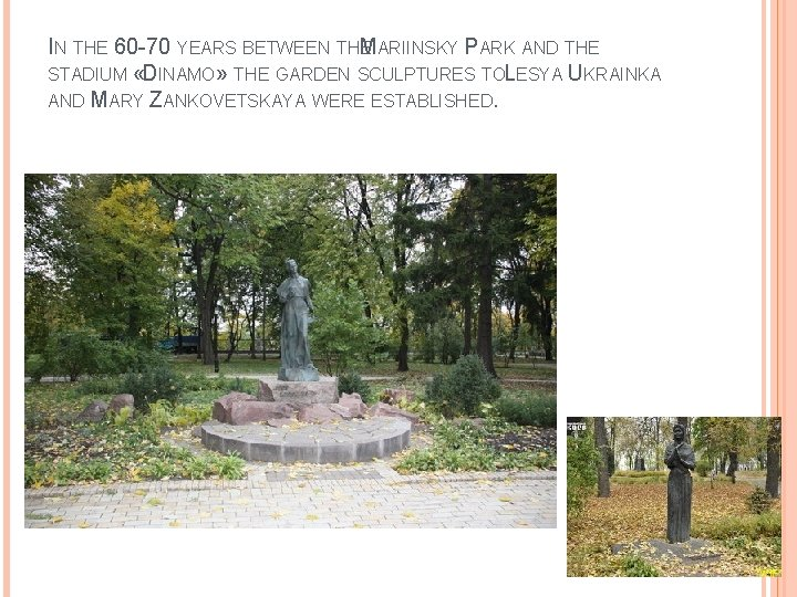 IN THE 60 -70 YEARS BETWEEN THE M ARIINSKY PARK AND THE STADIUM «DINAMO»