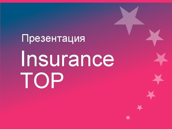 Презентация Insurance TOP