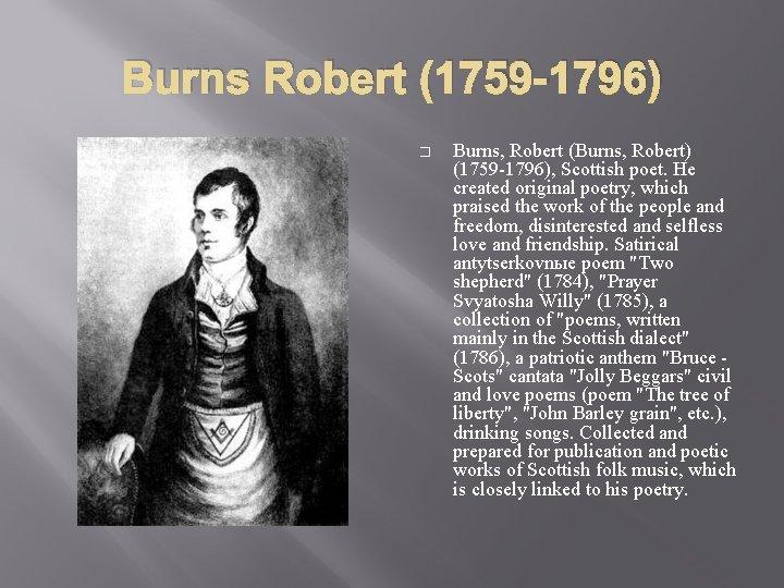 Burns Robert (1759 -1796) � Burns, Robert (Burns, Robert) (1759 -1796), Scottish poet. He