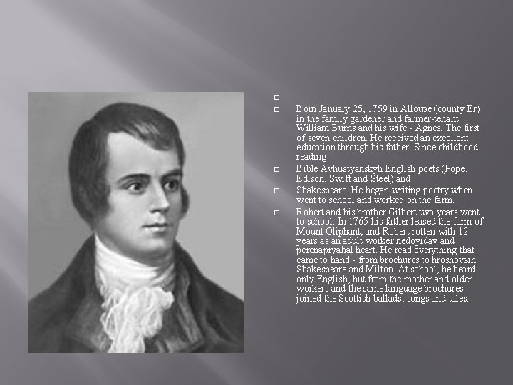 � � � Born January 25, 1759 in Allouэe (county Er) in the family