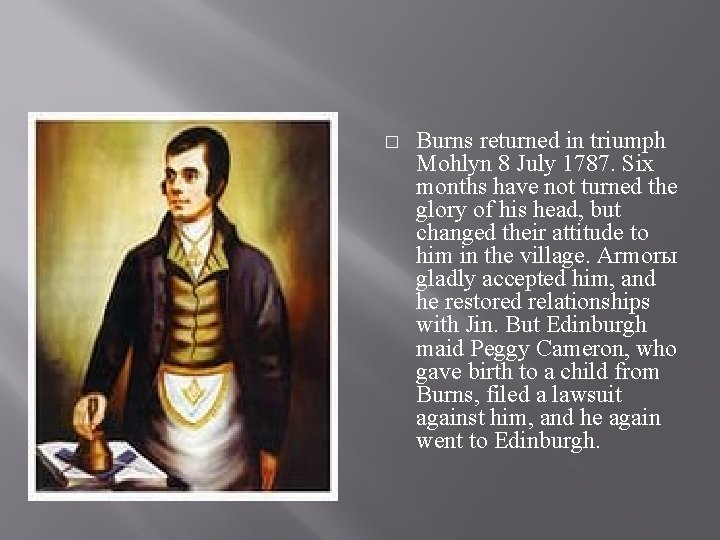 � Burns returned in triumph Mohlyn 8 July 1787. Six months have not turned