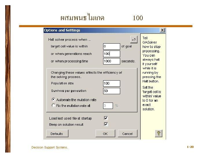 ผสมพนธไมเกด Decision Support Systems. 100 1 -20