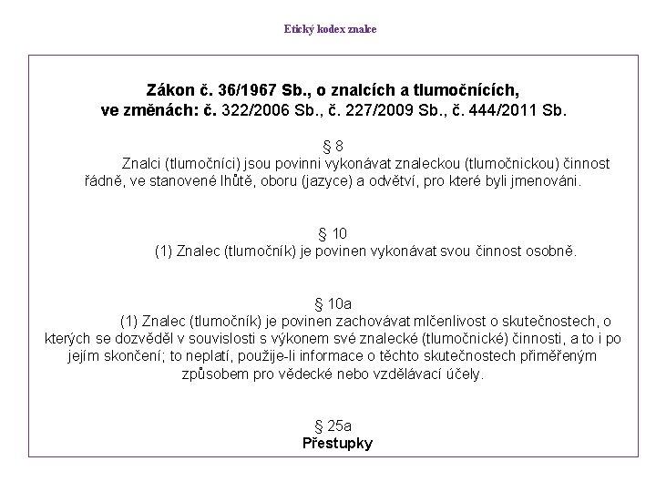 Etický kodex znalce Zákon č. 36/1967 Sb. , o znalcích a tlumočnících, ve změnách:
