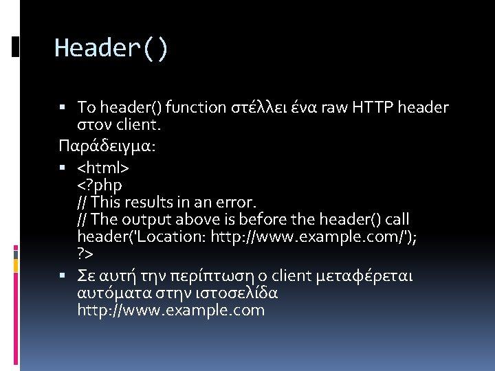 Header() Το header() function στέλλει ένα raw HTTP header στον client. Παράδειγμα: <html> <?