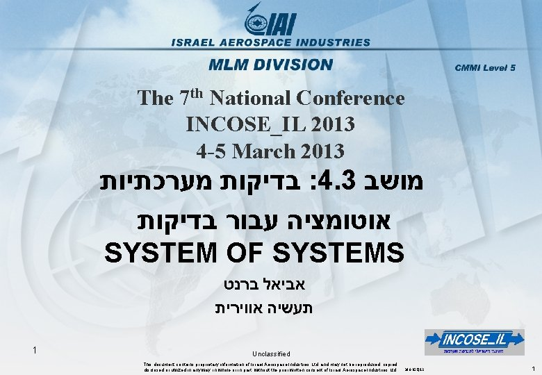 The 7 th National Conference INCOSE_IL 2013 4 -5 March 2013 בדיקות מערכתיות :