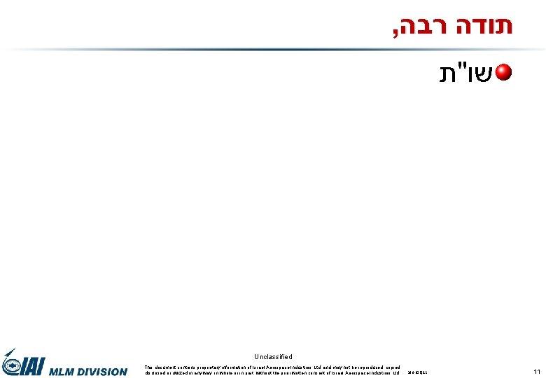 """, תודה רבה שו""""ת Unclassified This document contains proprietary information of Israel Aerospace Industries"""