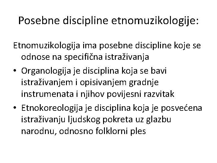 Posebne discipline etnomuzikologije: Etnomuzikologija ima posebne discipline koje se odnose na specifična istraživanja •