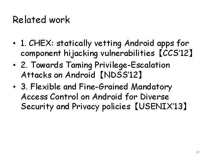 Related work • 1. CHEX: statically vetting Android apps for component hijacking vulnerabilities【CCS' 12】