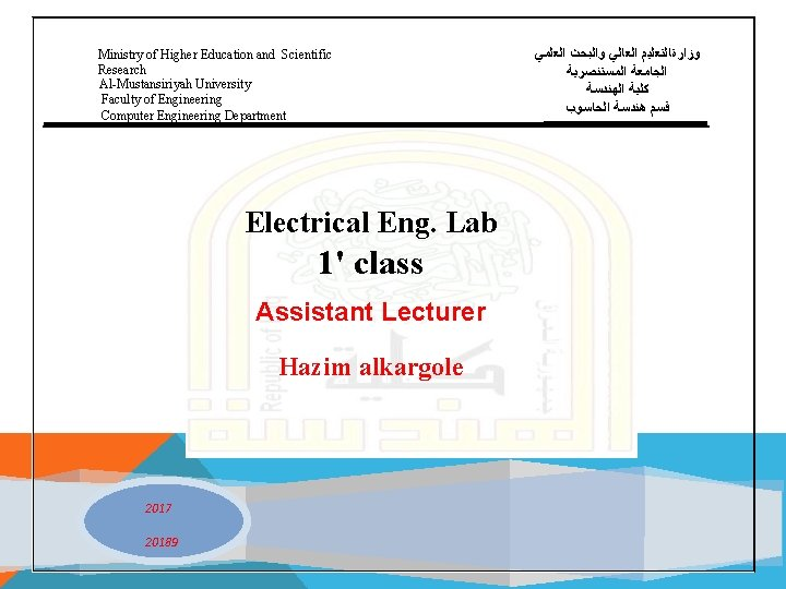 Ministry of Higher Education and Scientific Research Al-Mustansiriyah University Faculty of Engineering Computer Engineering