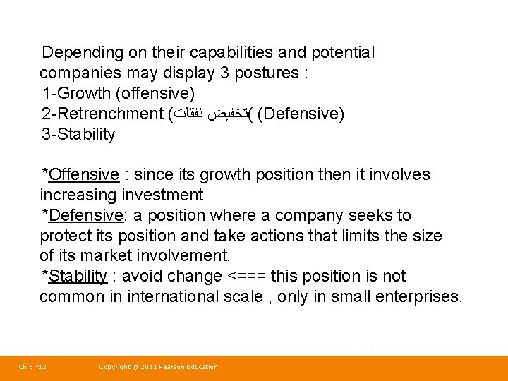 Depending on their capabilities and potential companies may display 3 postures : 1 -Growth