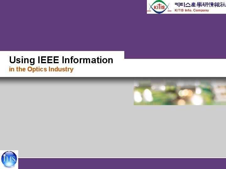 Using IEEE Information in the Optics Industry