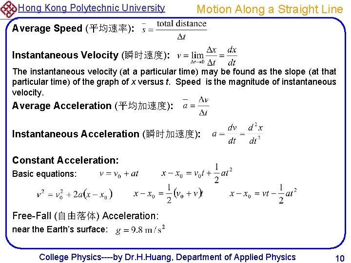 Hong Kong Polytechnic University Motion Along a Straight Line Average Speed (平均速率): Instantaneous Velocity