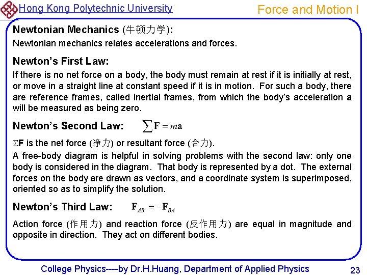 Hong Kong Polytechnic University Force and Motion I Newtonian Mechanics (牛顿力学): Newtonian mechanics relates