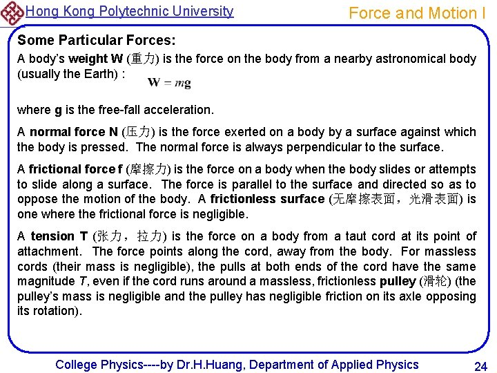 Hong Kong Polytechnic University Force and Motion I Some Particular Forces: A body's weight