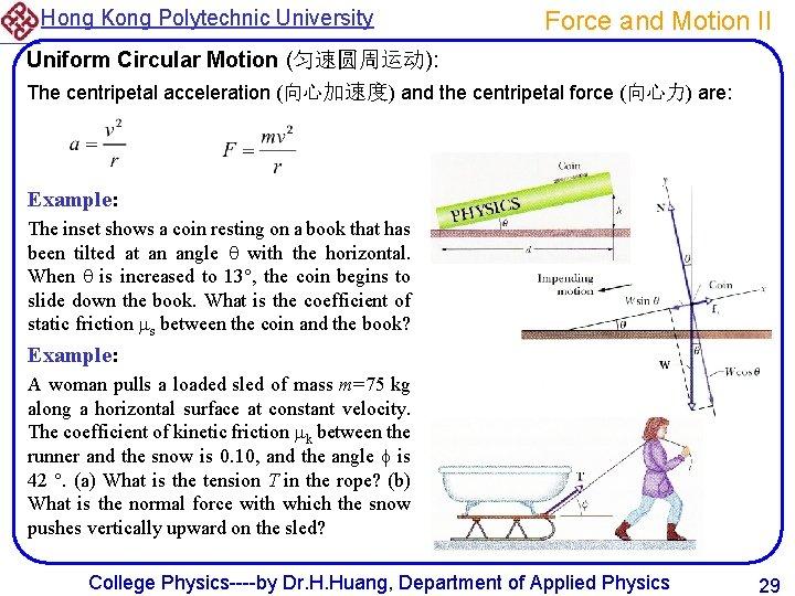 Hong Kong Polytechnic University Force and Motion II Uniform Circular Motion (匀速圆周运动): The centripetal