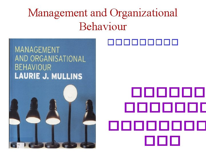 Management and Organizational Behaviour ������� ���� ���