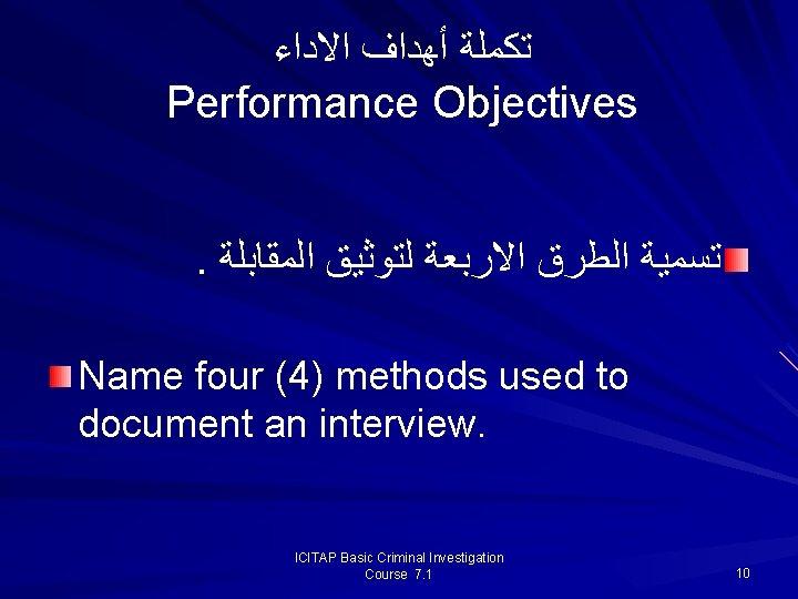 ﺗﻜﻤﻠﺔ ﺃﻬﺪﺍﻑ ﺍﻻﺩﺍﺀ Performance Objectives. ﺗﺴﻤﻴﺔ ﺍﻟﻄﺮﻕ ﺍﻻﺭﺑﻌﺔ ﻟﺘﻮﺛﻴﻖ ﺍﻟﻤﻘﺎﺑﻠﺔ Name four (4)