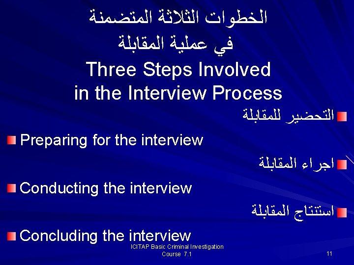 ﺍﻟﺨﻄﻮﺍﺕ ﺍﻟﺜﻼﺛﺔ ﺍﻟﻤﺘﻀﻤﻨﺔ ﻓﻲ ﻋﻤﻠﻴﺔ ﺍﻟﻤﻘﺎﺑﻠﺔ Three Steps Involved in the Interview Process