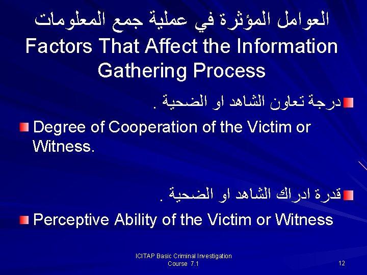 ﺍﻟﻌﻮﺍﻣﻞ ﺍﻟﻤﺆﺜﺮﺓ ﻓﻲ ﻋﻤﻠﻴﺔ ﺟﻤﻊ ﺍﻟﻤﻌﻠﻮﻣﺎﺕ Factors That Affect the Information Gathering Process.