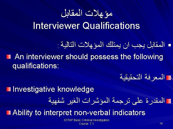 ﻣﺆﻬﻼﺕ ﺍﻟﻤﻘﺎﺑﻞ Interviewer Qualifications : ﺍﻟﺘﺎﻟﻴﺔ § ﺍﻟﻤﻘﺎﺑﻞ ﻳﺠﺐ ﺍﻥ ﻳﻤﺘﻠﻚ ﺍﻟﻤﺆﻬﻼﺕ An