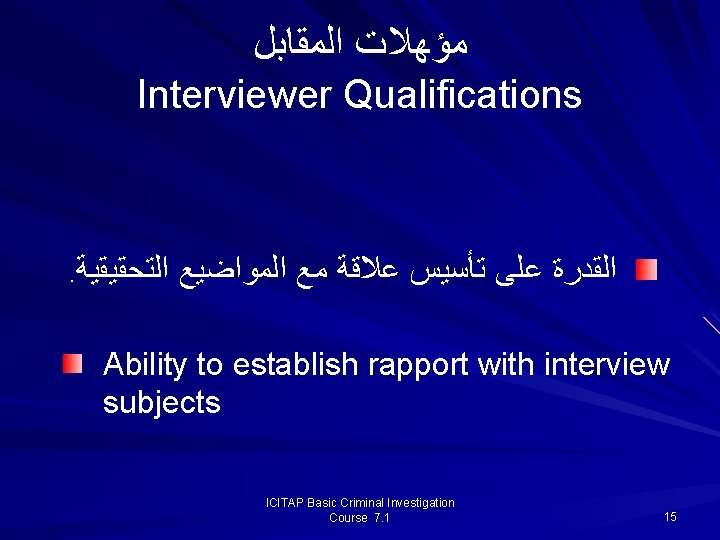ﻣﺆﻬﻼﺕ ﺍﻟﻤﻘﺎﺑﻞ Interviewer Qualifications . ﺍﻟﺘﺤﻘﻴﻘﻴﺔ ﺍﻟﻘﺪﺭﺓ ﻋﻠﻰ ﺗﺄﺴﻴﺲ ﻋﻼﻗﺔ ﻣﻊ ﺍﻟﻤﻮﺍﺿﻴﻊ Ability