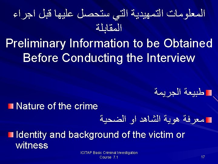 ﺍﻟﻤﻌﻠﻮﻣﺎﺕ ﺍﻟﺘﻤﻬﻴﺪﻳﺔ ﺍﻟﺘﻲ ﺳﺘﺤﺼﻞ ﻋﻠﻴﻬﺎ ﻗﺒﻞ ﺍﺟﺮﺍﺀ ﺍﻟﻤﻘﺎﺑﻠﺔ Preliminary Information to be Obtained