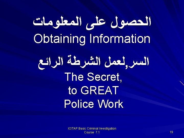 ﺍﻟﺤﺼﻮﻝ ﻋﻠﻰ ﺍﻟﻤﻌﻠﻮﻣﺎﺕ Obtaining Information ﻟﻌﻤﻞ ﺍﻟﺸﺮﻃﺔ ﺍﻟﺮﺍﺋﻊ , ﺍﻟﺴﺮ The Secret, to