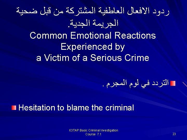 ﺭﺩﻭﺩ ﺍﻻﻓﻌﺎﻝ ﺍﻟﻌﺎﻃﻔﻴﺔ ﺍﻟﻤﺸﺘﺮﻛﺔ ﻣﻦ ﻗﺒﻞ ﺿﺤﻴﺔ . ﺍﻟﺠﺮﻳﻤﺔ ﺍﻟﺠﺪﻳﺔ Common Emotional Reactions