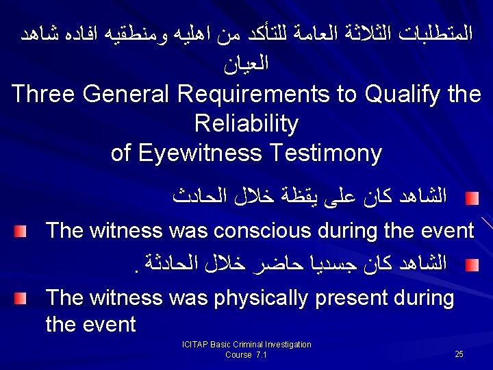 ﺍﻟﻤﺘﻄﻠﺒﺎﺕ ﺍﻟﺜﻼﺛﺔ ﺍﻟﻌﺎﻣﺔ ﻟﻠﺘﺄﻜﺪ ﻣﻦ ﺍﻫﻠﻴﻪ ﻭﻣﻨﻄﻘﻴﻪ ﺍﻓﺎﺩﻩ ﺷﺎﻫﺪ ﺍﻟﻌﻴﺎﻥ Three General Requirements