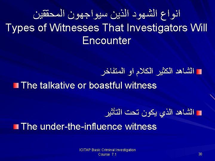 ﺍﻧﻮﺍﻉ ﺍﻟﺸﻬﻮﺩ ﺍﻟﺬﻳﻦ ﺳﻴﻮﺍﺟﻬﻮﻥ ﺍﻟﻤﺤﻘﻘﻴﻦ Types of Witnesses That Investigators Will Encounter ﺍﻟﺸﺎﻫﺪ