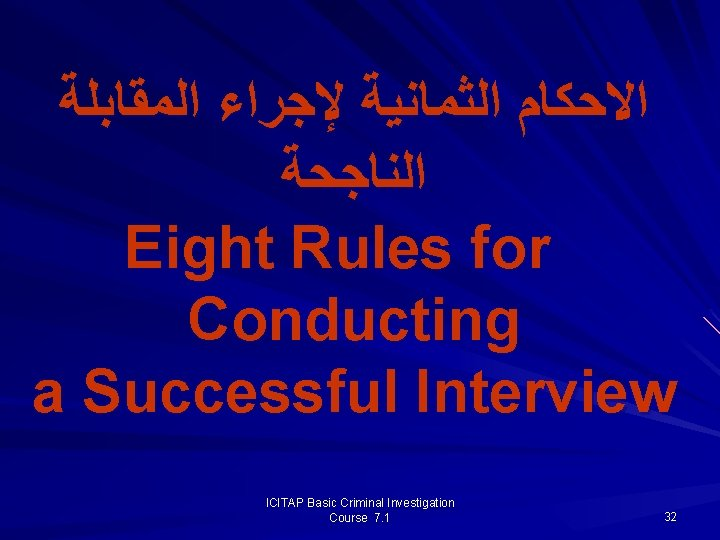 ﺍﻻﺣﻜﺎﻡ ﺍﻟﺜﻤﺎﻧﻴﺔ ﻹﺟﺮﺍﺀ ﺍﻟﻤﻘﺎﺑﻠﺔ ﺍﻟﻨﺎﺟﺤﺔ Eight Rules for Conducting a Successful Interview ICITAP
