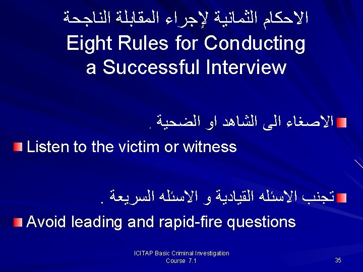 ﺍﻻﺣﻜﺎﻡ ﺍﻟﺜﻤﺎﻧﻴﺔ ﻹﺟﺮﺍﺀ ﺍﻟﻤﻘﺎﺑﻠﺔ ﺍﻟﻨﺎﺟﺤﺔ Eight Rules for Conducting a Successful Interview. ﺍﻟﻀﺤﻴﺔ