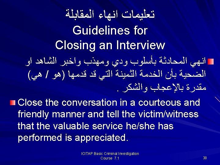 ﺗﻌﻠﻴﻤﺎﺕ ﺍﻧﻬﺎﺀ ﺍﻟﻤﻘﺎﺑﻠﺔ Guidelines for Closing an Interview ﺍﻧﻬﻲ ﺍﻟﻤﺤﺎﺩﺛﺔ ﺑﺄﺴﻠﻮﺏ ﻭﺩﻱ ﻭﻣﻬﺬﺏ