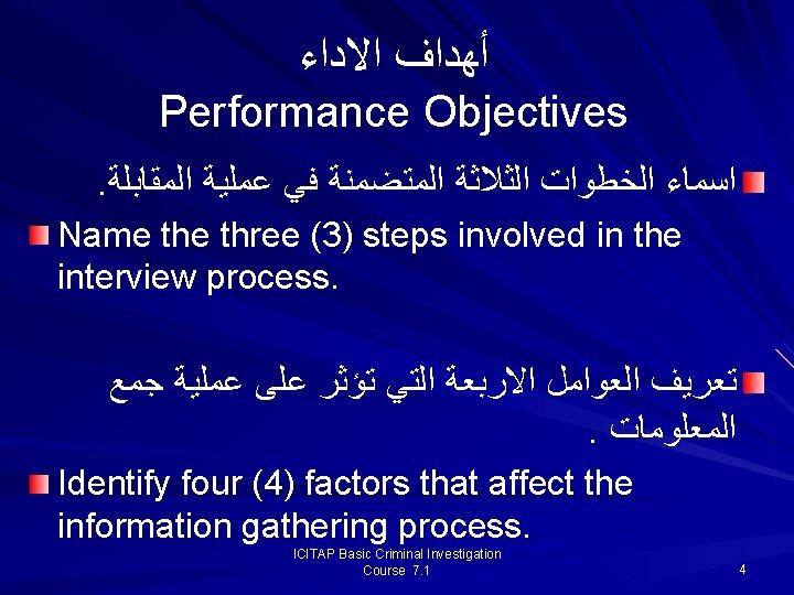ﺃﻬﺪﺍﻑ ﺍﻻﺩﺍﺀ Performance Objectives. ﺍﺳﻤﺎﺀ ﺍﻟﺨﻄﻮﺍﺕ ﺍﻟﺜﻼﺛﺔ ﺍﻟﻤﺘﻀﻤﻨﺔ ﻓﻲ ﻋﻤﻠﻴﺔ ﺍﻟﻤﻘﺎﺑﻠﺔ Name three