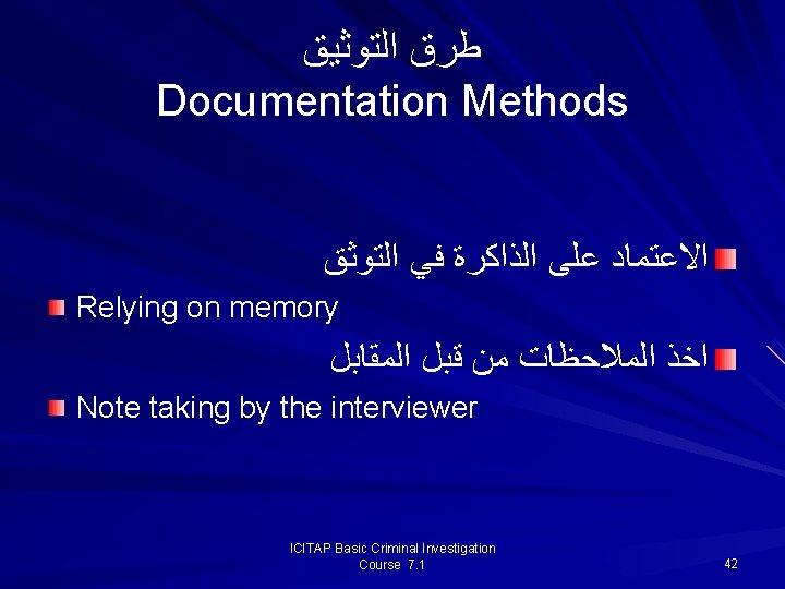 ﻃﺮﻕ ﺍﻟﺘﻮﺛﻴﻖ Documentation Methods ﺍﻻﻋﺘﻤﺎﺩ ﻋﻠﻰ ﺍﻟﺬﺍﻛﺮﺓ ﻓﻲ ﺍﻟﺘﻮﺛﻖ Relying on memory ﺍﺧﺬ