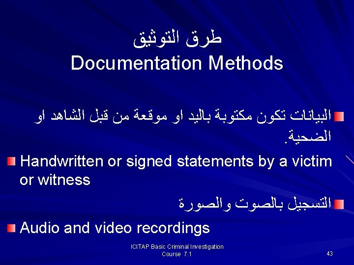 ﻃﺮﻕ ﺍﻟﺘﻮﺛﻴﻖ Documentation Methods ﺍﻟﺒﻴﺎﻧﺎﺕ ﺗﻜﻮﻥ ﻣﻜﺘﻮﺑﺔ ﺑﺎﻟﻴﺪ ﺍﻭ ﻣﻮﻗﻌﺔ ﻣﻦ ﻗﺒﻞ ﺍﻟﺸﺎﻫﺪ