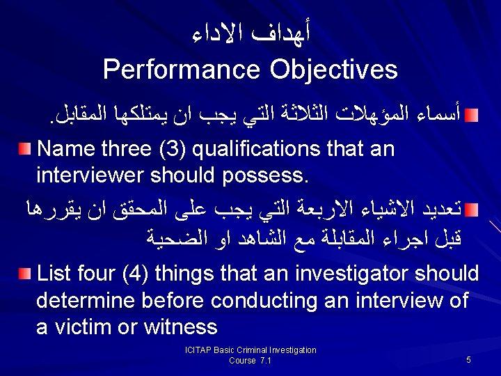ﺃﻬﺪﺍﻑ ﺍﻻﺩﺍﺀ Performance Objectives. ﺃﺴﻤﺎﺀ ﺍﻟﻤﺆﻬﻼﺕ ﺍﻟﺜﻼﺛﺔ ﺍﻟﺘﻲ ﻳﺠﺐ ﺍﻥ ﻳﻤﺘﻠﻜﻬﺎ ﺍﻟﻤﻘﺎﺑﻞ Name