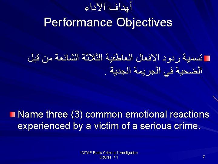 ﺃﻬﺪﺍﻑ ﺍﻻﺩﺍﺀ Performance Objectives ﺗﺴﻤﻴﺔ ﺭﺩﻭﺩ ﺍﻻﻓﻌﺎﻝ ﺍﻟﻌﺎﻃﻔﻴﺔ ﺍﻟﺜﻼﺛﺔ ﺍﻟﺸﺎﺋﻌﺔ ﻣﻦ ﻗﺒﻞ .