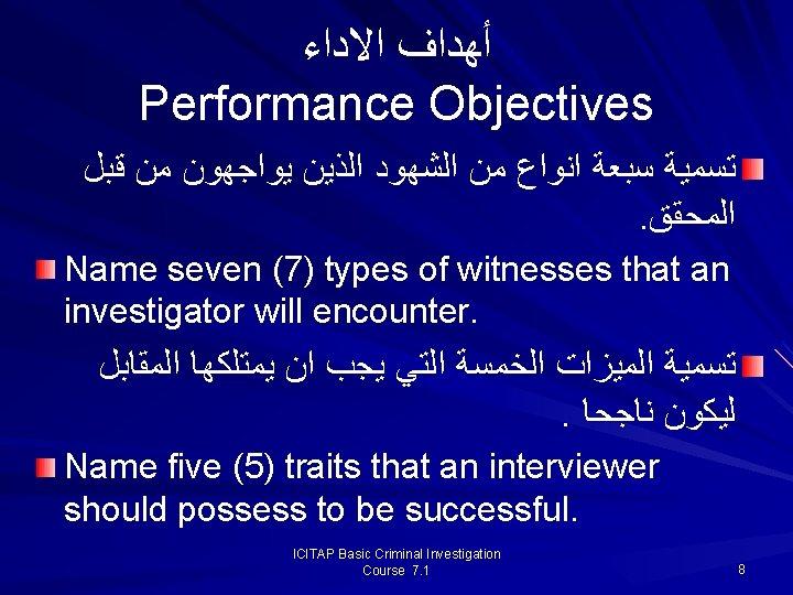 ﺃﻬﺪﺍﻑ ﺍﻻﺩﺍﺀ Performance Objectives ﺗﺴﻤﻴﺔ ﺳﺒﻌﺔ ﺍﻧﻮﺍﻉ ﻣﻦ ﺍﻟﺸﻬﻮﺩ ﺍﻟﺬﻳﻦ ﻳﻮﺍﺟﻬﻮﻥ ﻣﻦ ﻗﺒﻞ